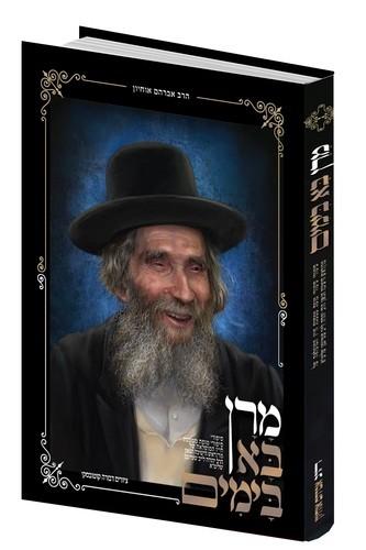 מרן בא בימים | הרב אברהם אוחיון