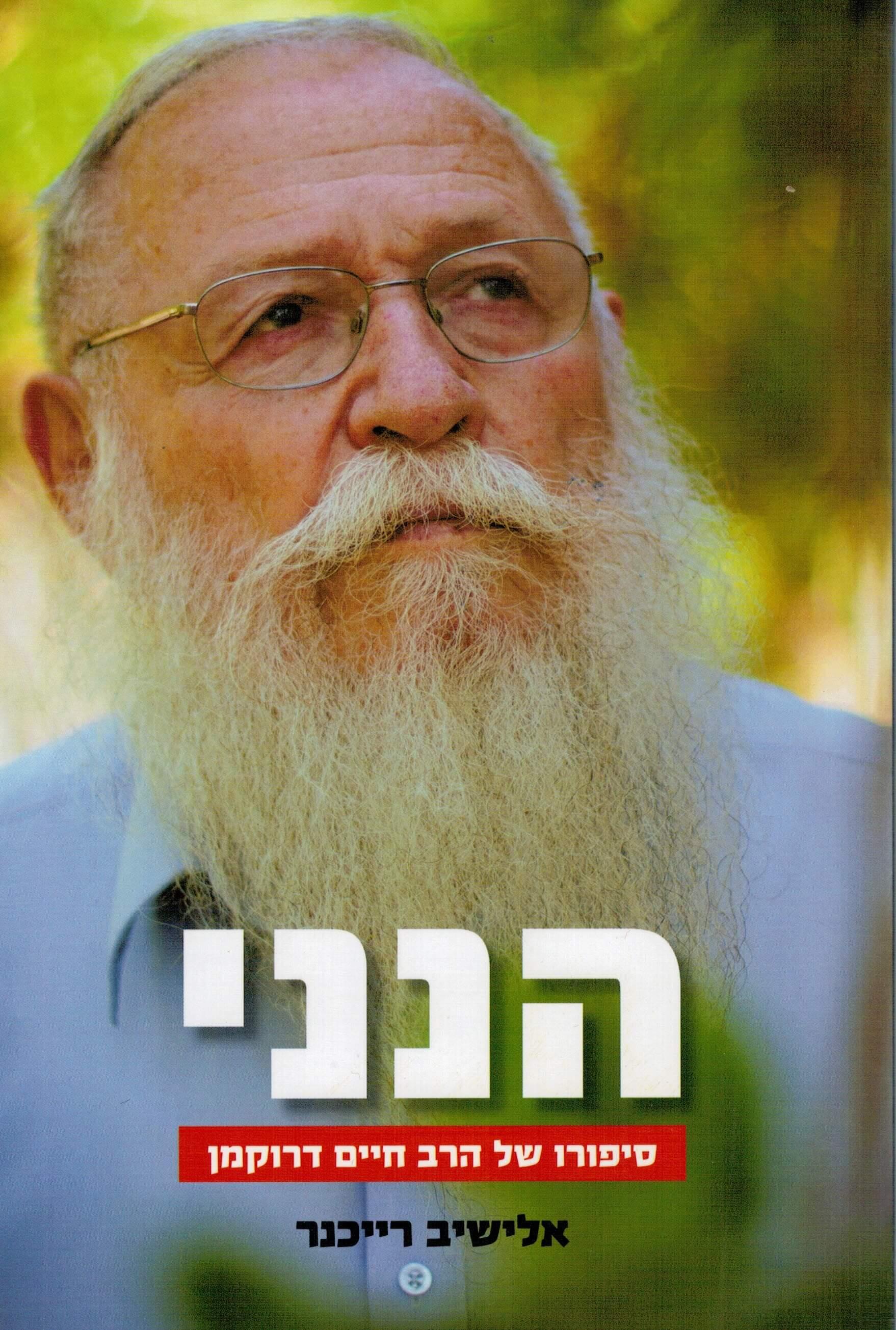 הנני- סיפורו של הרב חיים דרוקמן | אליישיב רייכנר