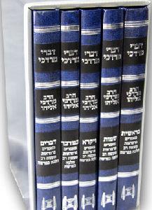 דברי מרדכי- הרב מרדכי אליהו- חמישה חומשי תורה