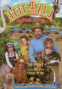 בגן של דודו 15- שירת החיות\ דודו פישר