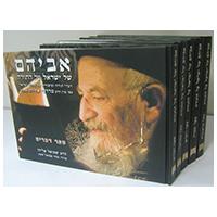 אביהם של ישראל על התורה/ הרב שמואל אליהו- סט