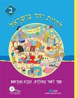 לחיות יחד בישראל לכיתה ב' / שירה גודמן, צביה פיין, אופירה גל