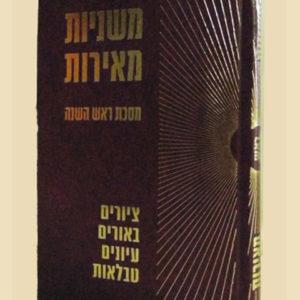 משניות מאירות – מסכת ראש השנה / אברהם חשין