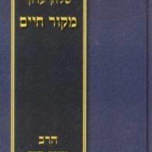 """קיצור שולחן ערוך מקור חיים (קיצוש""""ע) / הרב חיים דוד הלוי"""