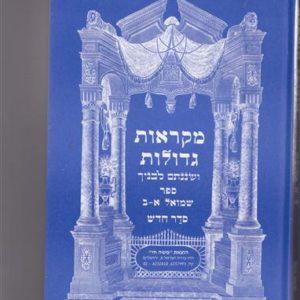 שמואל א'-ב'- מקראות גדולות