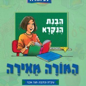 לשון- עברית והבעה