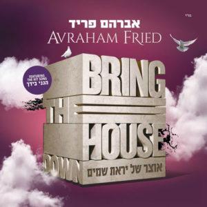 אוצר של יראת שמים | אברהם פריד