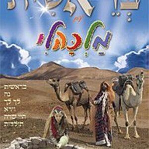 בראשית עם מלכהלי DVD