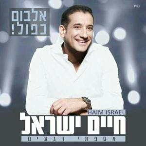אספתי רגעים | חיים ישראל