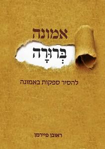 אמונה ברורה | הרב ראובן פריימן
