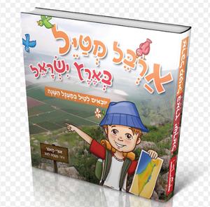 ארבל מטייל בארץ ישראל