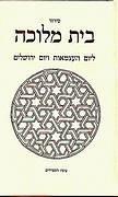 סידור בית מלוכה ליום העצמאות ויום ירושלים