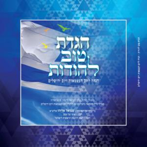 הגדת טוב להודות – הגדה ליום העצמאות ויום ירושלים | הרב שמואל אליהו