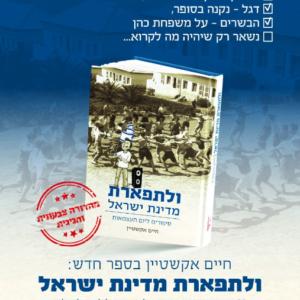 ולתפארת מדינת ישראל | חיים אקשטיין