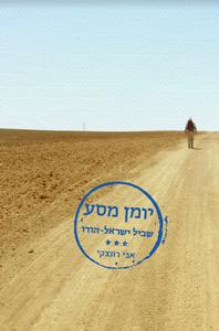 יומן מסע | שביל ישראל-הודו | הרב אביחי רונצקי