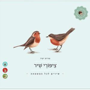 ציפורי שיר | צורית יעיר
