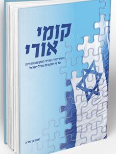 קומי אורי | הרב יצחק בן פורת