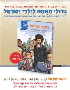 רועה ישראל | הרב קוק