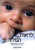 לראות את הנולד | רחל ברונכר
