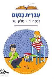 עברית בנועם ב'- חלק א