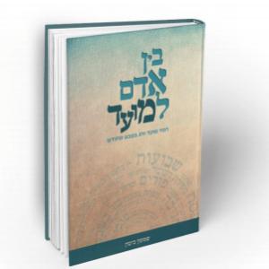 בין אדם למועד | הרב שמעון ביטון