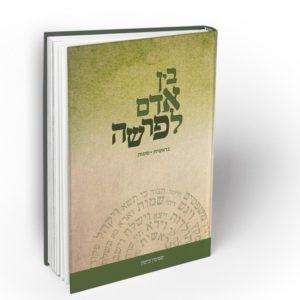 בין אדם לפרשה בראשית-שמות | הרב שמעון ביטון