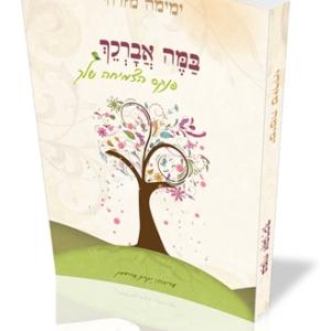 במה אברכך – פנקס הצמיחה האישי שלך | הרבנית ימימה מזרחי
