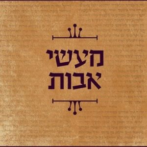 התורה לדורנו – מעשי אבות א'1 | בראשית | הרב חיים דרוקמן