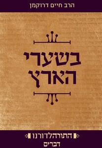 התורה לדורנו ה' – בשערי הארץ | דברים | הרב חיים דרוקמן