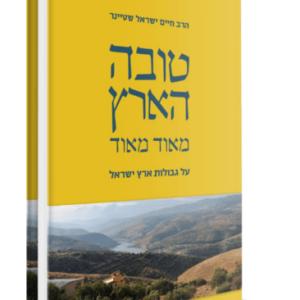 טובה הארץ | הרב חיים ישראל שטיינר