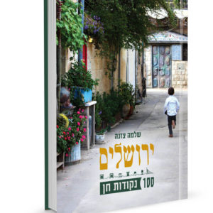 ירושלים – 100 נקודות חן | שלמה צזנה
