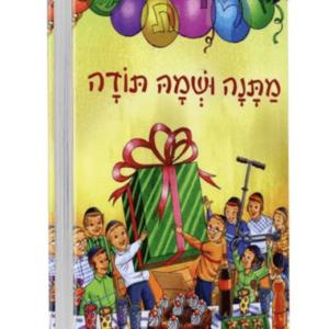 מתנה ושמה תודה | הרב שלום ארוש
