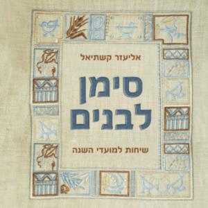 סימן לבנים – שיחות למועדי השנה | הרב אליעזר קשתיאל
