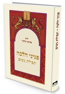 פניני הלכה תפילת נשים הרב אליעזר מלמד