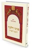 פניני הלכה- בענייני העם והארץ הרב אליעזר מלמד