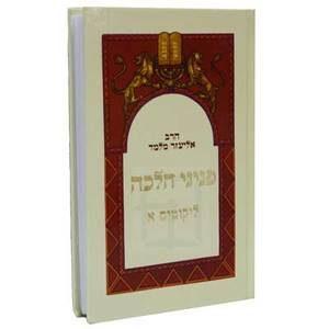 פניני הלכה- ליקוטים א' הרב אליעזר מלמד
