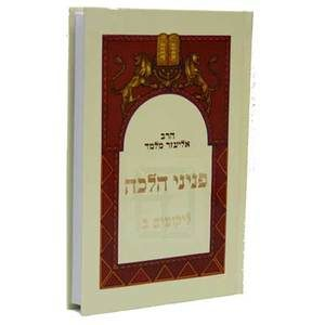 פניני הלכה- ליקוטים ב' הרב אליעזר מלמד