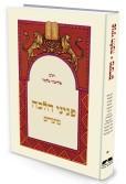פניני הלכה- מועדים הרב אליעזר מלמד