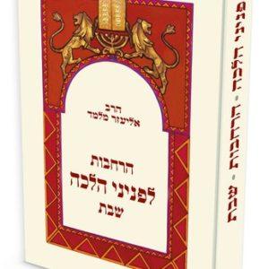פניני הלכה- שבת חלק א' הרב אליעזר מלמד