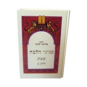 פניני הלכה- שבת חלק ב' הרב אליעזר מלמד