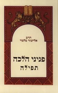 פניני הלכה- תפילה הרב אליעזר מלמד