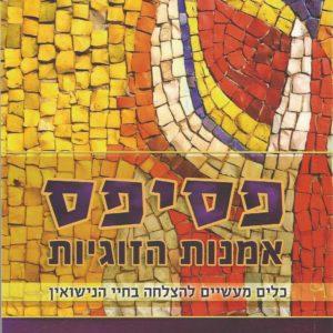פסיפס | הרב יצחק פנגר