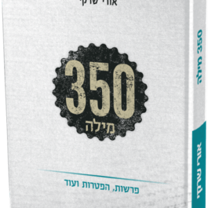 350 מילה | הרב אורי שרקי