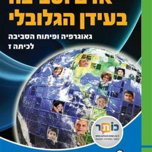 אדם וסביבה בעידן הגלובלי\ גאוגרפיה ופיתוח לכיתה ז'