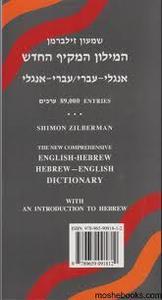 מילון זילברמן 89.000 ערכים (אפור)