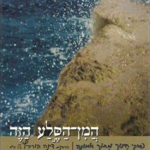 המן הסלע הזה-פרקי חינוך מתוך אמונה