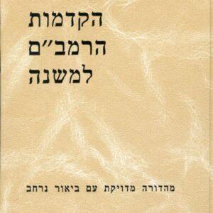 """הקדמות הרמב""""ם למשנה – הרב יצחק שילת"""