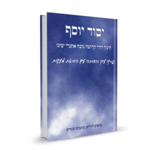 יסוד יוסף -חינוך לחיי הקדושה