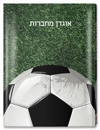 אוגדן מחברות | כדורגל
