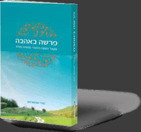 פרשה באהבה – חלק א מעגל השנה היהודי מזווית נשית